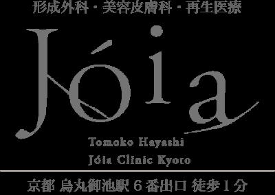 京都・烏丸御池 | ジョイアクリニック京都 – 形成外科・美容皮膚科・ケロイド・体質改善