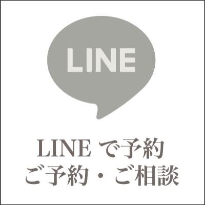 ジョイアクリニック京都 LINE