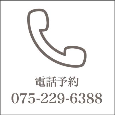 ジョイアクリニック京都 電話 番号